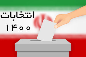 تدابیر وضع شده برای رای با پروتکل های بهداشتی