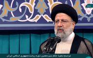 حجت الاسلام رییسی: پیام مردم در انتخابات ۲۸ خرداد تحولخواهی بود