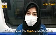 توهم فاصله گذاری اجتماعی در مترو تهران