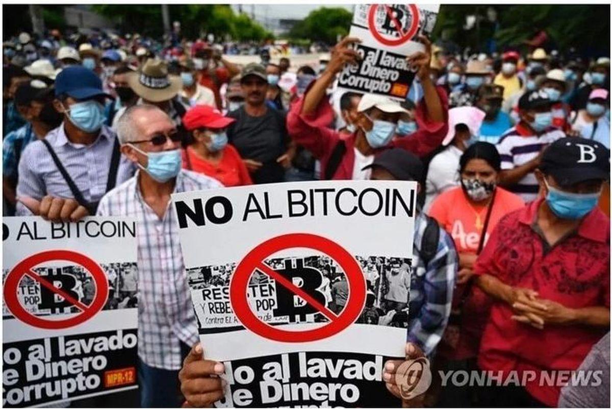 اعتراضات گسترده علیه بیتکوین در السالوادور
