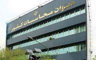 تعقیب حقوقی مقامات دولتی در صورت تأخیر در تصویب مقررات بودجه