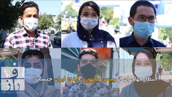 انتظار مهاجران افغان از رییس جمهوری آینده