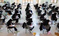 اعلام نتایج نهایی آزمون کارشناسی ارشد